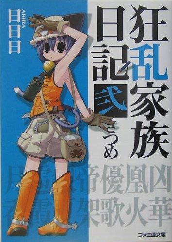 狂乱家族日記弐さつめ (ファミ通文庫)