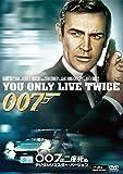 007は二度死ぬ(デジタルリマスター・バージョン) [AmazonDVDコレクション]