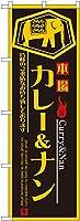 カレー&ナン のぼり No.8179 [並行輸入品]