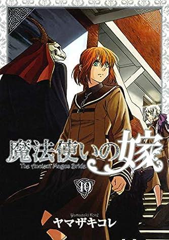 初回限定版 魔法使いの嫁 10 (BLADE COMICS SP)