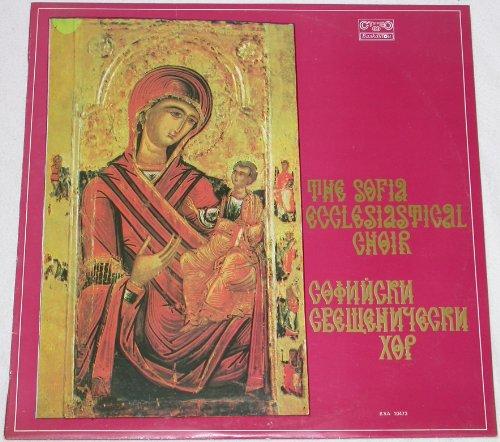 The Sofia Ecclesiastical Choir Balkanton BXA 10473 Import Bulgaria [Vinyl]
