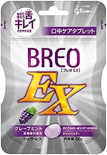 江崎グリコ ブレオ・イーエックス(BREO-EX)タブレット グレープミント 66g オーラルケア 口臭ケア
