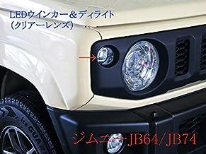 ジムニー JB64 JB74 フロントLEDウインカーランプ デイライト機能付き 左右セット クリアレンズ ライト