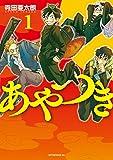 あやつき(1) (アフタヌーンコミックス)