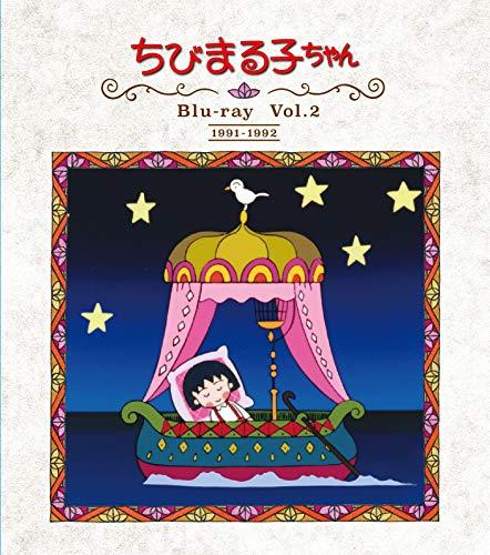 放送開始30周年記念 ちびまる子ちゃん 第1期 Vol.2 [Blu-ray]
