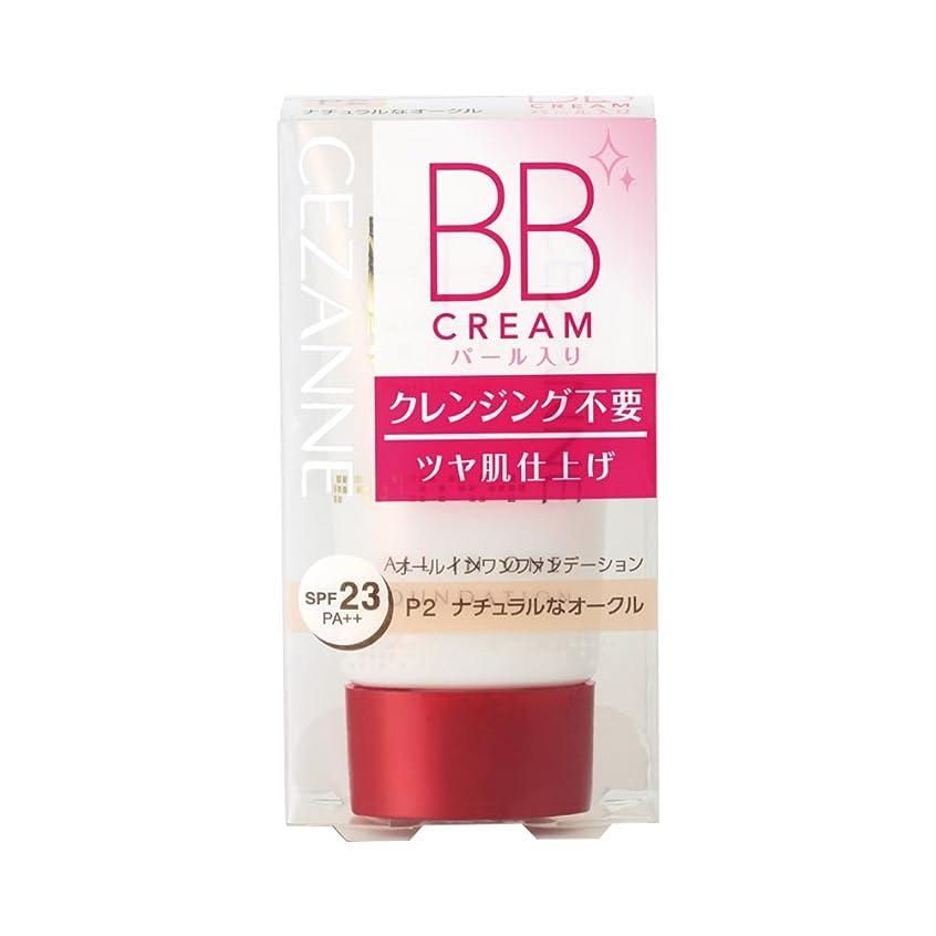 アイザックルーフ普遍的なセザンヌ BBクリーム P2