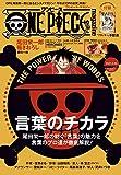 ONE PIECE magazine Vol.11 (ジャンプコミックスDIGITAL)