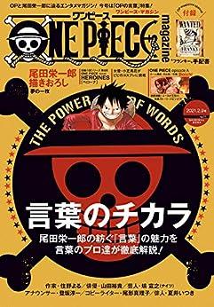 [尾田栄一郎]のONE PIECE magazine Vol.11 (ジャンプコミックスDIGITAL)