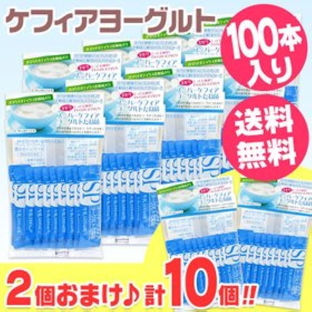 弾丸行商アセスーパーケフィアヨーグルト 種菌 [10本入]◆8個セット+2個 計100本◆