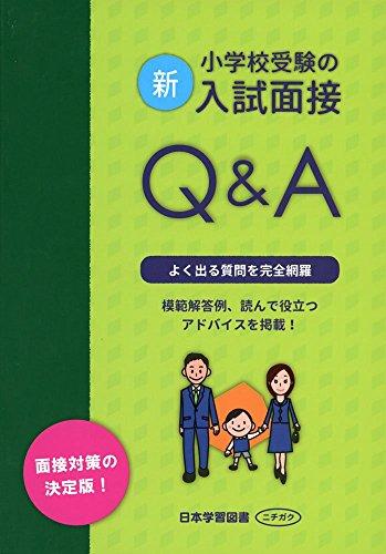 新・小学校受験の入試面接Q&A