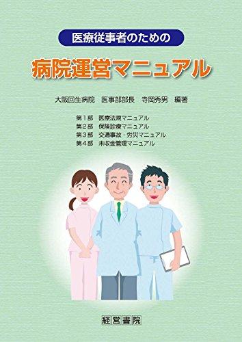 医療従事者のための病院運営マニュアル - 寺岡 秀男