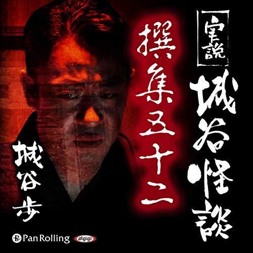 Page de couverture de 実説 城谷怪談 撰集五十二