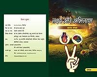 Lakshya Aur Abhilasha