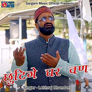 Chutigy Ghar Ban (Pahadi)