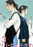 リバーエンド・カフェ : 3 (アクションコミックス)