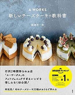 [船瀬洋一郎]のA WORKS 新しいチーズケーキの教科書
