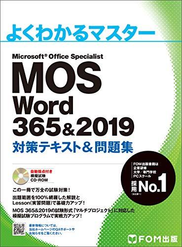 MOS Word 365&2019 対策テキスト&問題集 (よくわかるマスター)
