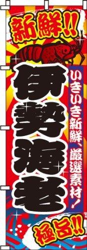 のぼり 伊勢海老 0090024IN