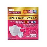 BMC やわふわリッチマスク 個包装 小さめサイズ 白色 80枚入