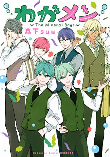 わかメン ~The Mineral Boys~ (なかよしコミックス)