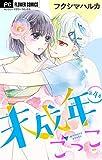 未成年ごっこ【マイクロ】(4) (フラワーコミックス)