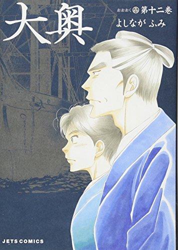 大奥 12 (ジェッツコミックス)