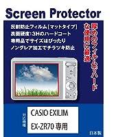 CASIO EXILIM EX-ZR70専用 液晶保護フィルム(反射防止フィルム・マット)