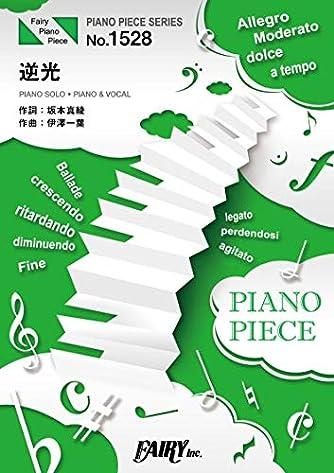 ピアノピースPP1528 逆光 / 坂本真綾 (ピアノソロ・ピアノ&ヴォーカル)~『Fate/Grand Order -Cosmos in the Lostbelt-』主題歌 (PIANO PIECE SERIES)