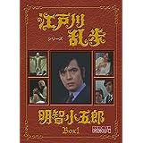 江戸川乱歩シリーズ 明智小五郎 DVD-BOX1 デジタルリマスター版