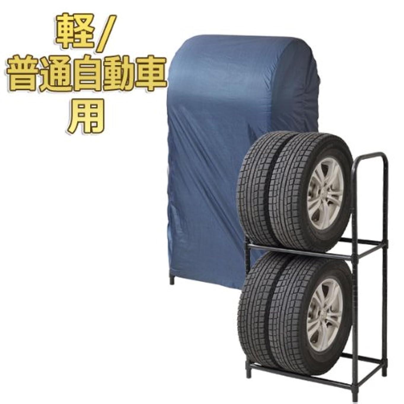 遺体安置所独裁許される山善 ガーデンマスター タイヤ収納ラックM 軽/普通自動車用 YTRM-612C
