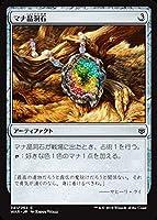 MTG マジック:ザ・ギャザリング マナ晶洞石(コモン) 灯争大戦(WAR-241) | 日本語版 アーティファクト 土地