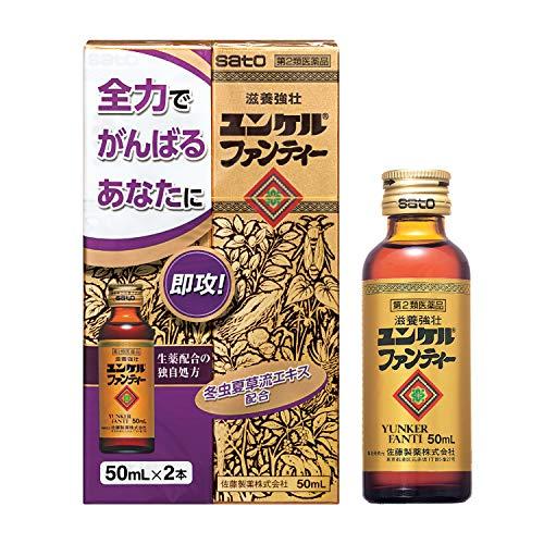 【第2類医薬品】ユンケルファンティー 50mL×2