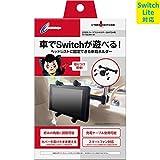 【Switch Lite対応】 CYBER ・ カーマウントホルダー ( SWITCH 用) ブラック - Switch