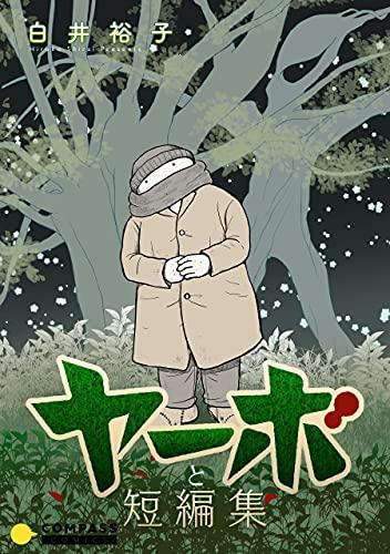 ヤーボと短編集 (コンパスコミックス)