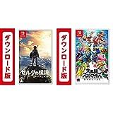 ゼルダの伝説 ブレス オブ ザ ワイルド【Nintendo Switch】|オンラインコード版 + 大乱闘スマッシュブラザーズ SPECIAL - Switch|オンラインコード版