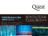 Quest/探求 第1集