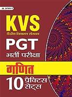 KVS PGT BHARTI PARIKSHA GANIT (10 PRACTICE SETS) (hindi)