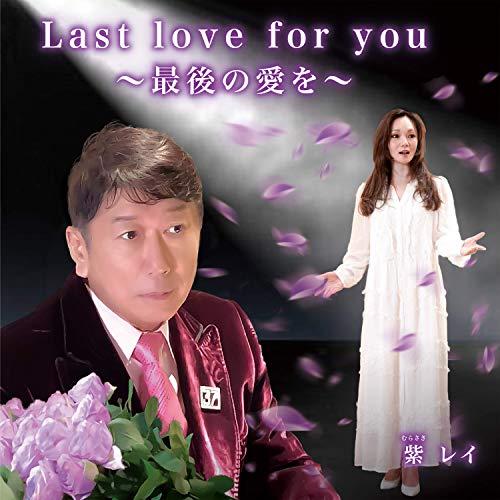 [画像:Last love for you ~最後の愛を~(スペシャルパッケージ)]