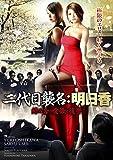 二代目襲名:明日香 絡み合う愛欲と復讐[DVD]