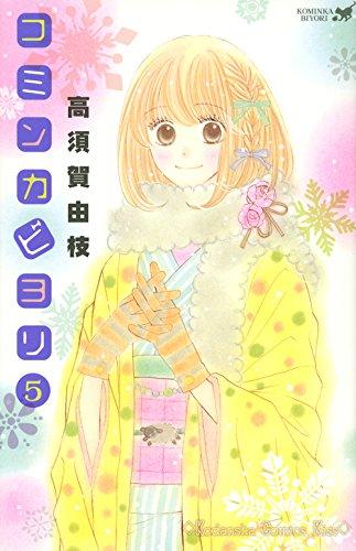 コミンカビヨリ(5) (KC KISS)