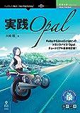 実践Opal (技術の泉シリーズ(NextPublishing))