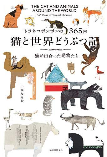 トラネコボンボンの365日 猫と世界どうぶつ記: 猫が出合った動物たち