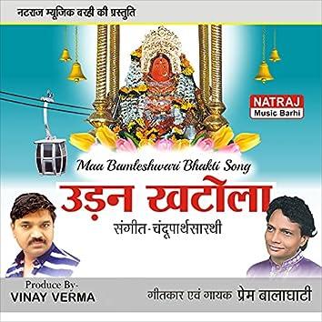 Udan Khatola (Maa Bamleshwari Bhakti Song)