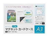 マグエックス マグネットカードケース A3 ツヤ消し MCARD-A3M 【まとめ買い3枚セット】