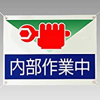 ユニット 修理・点検標識 内部作業中・ターポリン・450X600 805-07