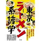 東京ラーメン系譜学