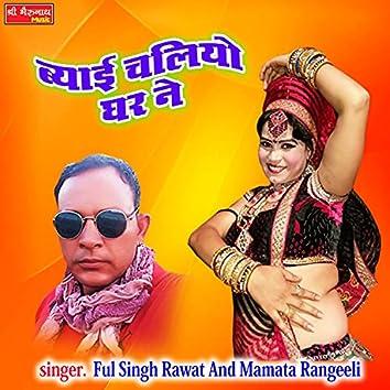 Biyai Chaliyo Ghar Ne (Rajasthani)
