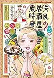 咲良の居酒屋歳時奇  3 (3) (ボニータコミックス)