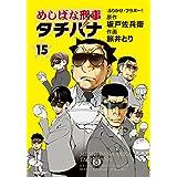 めしばな刑事タチバナ(15)[ふりかけ・ブラボー!] (TOKUMA COMICS)