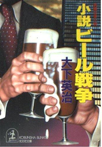 小説ビール戦争 (光文社文庫)